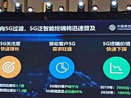 5G手机明年或降至千元以下  5G手机有哪些?