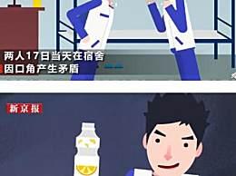 酸奶被掺洗衣液 初二男生急性中毒只因室友报复