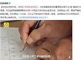 韩国小学招收老奶奶 出生率太低没有新生入学