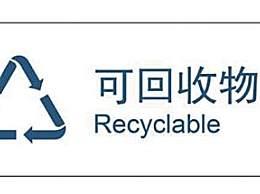 垃圾分类新标准 垃圾分类新标准2019新规出炉