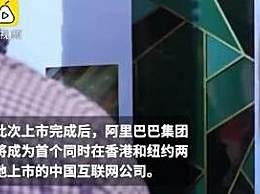 阿里启动香港上市 阿里香港上市公开发售0.125亿新股