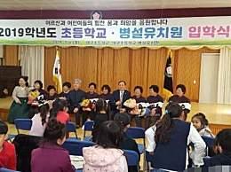 韩国小学招收老奶奶当新生 以缓解生源断裂问题