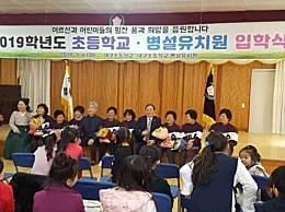 韩国小学招收老奶奶 生育率太低下学无新生入学