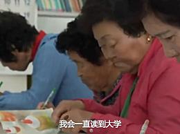 韩国小学招老奶奶 村庄出生率低导致没有新生入学