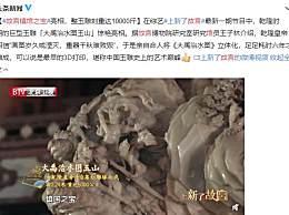 故宫镇馆之宝是什么?中国玉雕史上的艺术巅峰