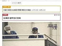 中国男子在日被捕 涉嫌抢劫砍伤高中生