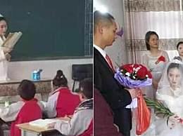 老师穿婚纱讲课 不想让孩子拉下一节课师德高尚
