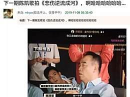 陈凯歌输给郭敬明 电影《妖猫传》打败陈凯歌