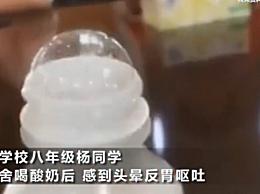 酸奶被掺洗衣液 室友为泄愤饮料中掺洗衣液