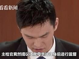 孙杨庭上最终陈述 相信仲裁庭会有公正裁决