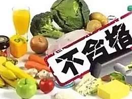 5批次食品不合格 这几种食品千万不要买