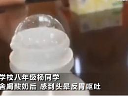 """酸奶被掺洗衣液 系与是室友发生口角被下""""毒"""""""