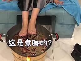 女海归发明火锅足道 老火锅泡脚有什么功效?