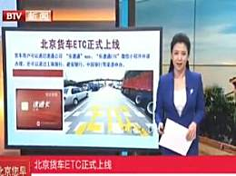 北京货车ETC上线 货车etc卡怎么办理有哪些优惠