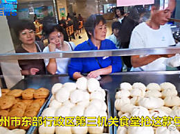 多地政府机关向社会开放食堂 一食堂包子太火被限购一人6个