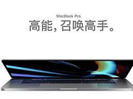 16英寸MacBook Pro分辨率是多少 MacBook Pro硬件参数一览