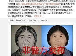 网传梅姨第二张画像非官方公布 梅姨叫什么现在在哪