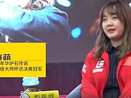 中国女学霸夺电竞世界冠军 电竞史上首位女冠军