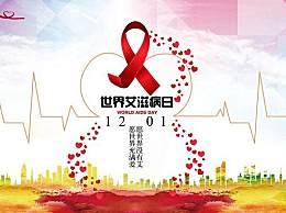 世界艾滋病日的由来和来历 世界艾滋病日意义及含义
