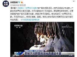广西现世界级天坑 天坑风景迷人科学价值高