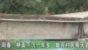 阳春桥面下沉一年 阳春桥面下沉一年还能走吗?