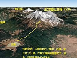 玉龙雪山徒步旅游登顶需要多久?玉龙雪山徒步旅游攻略收下吧!