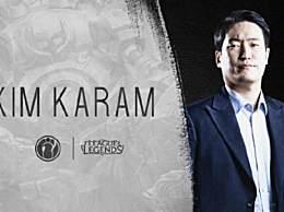 iG教练Karam离队 很多方面都做的不足