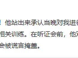 孙杨感谢尿检官的诚实和勇敢 真相不会被掩埋