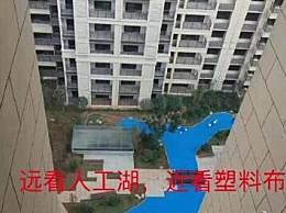 长沙小区塑胶湖成网红 开发商:未规划人工湖