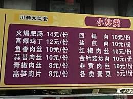 食堂套餐仅3.8元 川师大食堂十年不涨价太良心