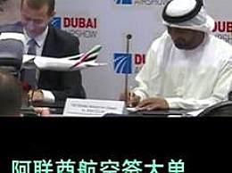 阿联酋航空160亿美元订购空客 价值160亿美元