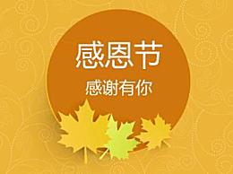 关于感恩节的句子有哪些 适合感恩节发朋友圈的89条说说汇总