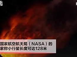 小行星JF1或将于2022年撞地球 几秒钟使上百万人死亡