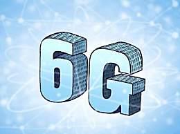 6G速率是5G的10至100倍 6G预计2030年进入商用阶段