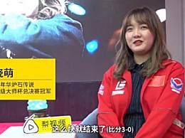 女学霸夺世界冠军 女学霸李晓赢得炉石传说全球总冠军