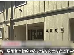 日本大学教授偷内衣被捕 变态行为令人作呕