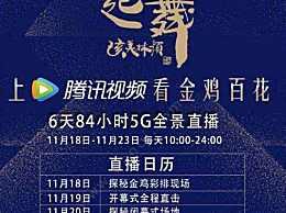 2019金鸡百花电影节时间日常安排表一览