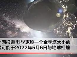 小行星JF1或将于2022年撞地球 长128米能量约230吨