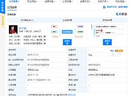 王思聪新增投资 入股北京商机企业管理中心持股33.33%