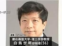 日本教授偷内衣被女子丈夫当场抓获 庆应大学回应:严肃处理