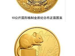 鼠年金银纪念币发行 鼠年金银纪念币怎么预约购买