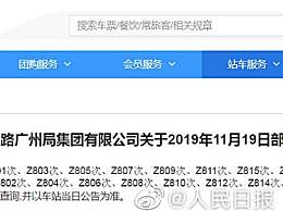 部分内地往来香港列车临时停运 香港最新消息