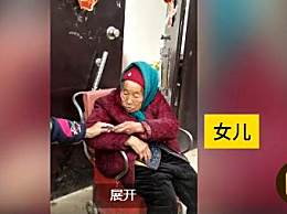 107岁妈妈给84岁女儿捎糖吃 视频暖哭网友