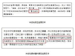 林志玲回应定居日本 林志玲世纪婚礼落幕首亮相