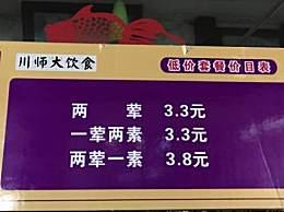 食堂套餐仅3.8元 四川师范大学食堂3.8元窗口火爆