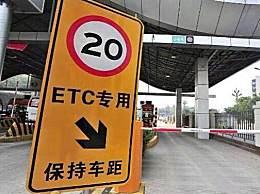 ETC欠费超30日将上报个人征信 怎么回事?