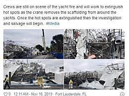 美国码头现最贵大火 烧毁了价值超过2000万美元的豪华游艇