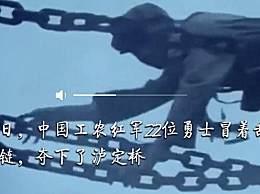寻找飞夺泸定桥22勇士姓名 不能忘却的英雄事迹