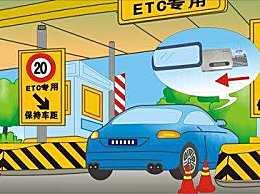 ETC欠费将上报征信 1.9亿辆汽车今年底前安装ETC