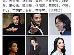 金鸡开幕式阵容 2019厦门金鸡百花电影节嘉宾名单